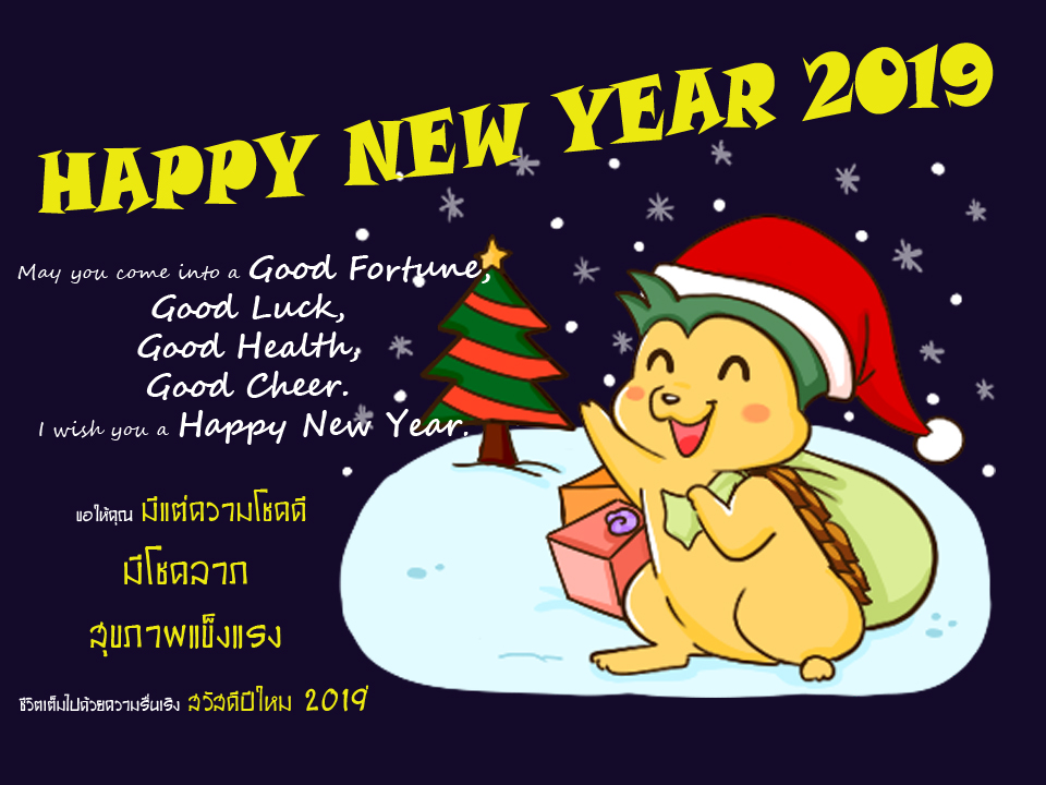 Images/Blog/9148774-NA NONT-HAPPYNEWYEAR2019.jpg